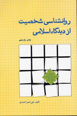 روانشناسي-شخصيت-از-ديدگاه-اسلامي(رقعي)اميركبير