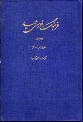 فرهنگ-فارسي-عميد(2جلدي)