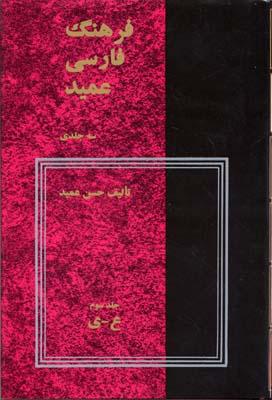فرهنگ-فارسي-عميد-(3جلدي)