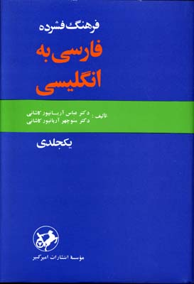 فرهنگ(فشرده---آريانپور)فارسي-انگليسي