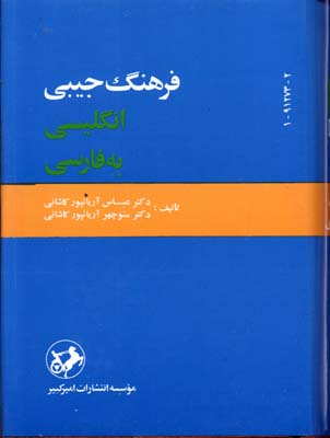 فرهنگ-انگليسي-فارسي