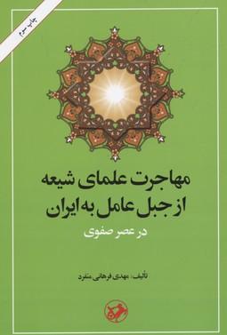 مهاجرت-علماي-شيعه-از-جبل-عامل-به-ايران