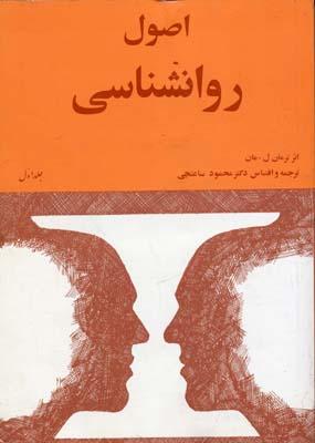 اصول-روانشناسي-(2جلدي)