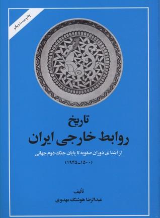 تاريخ-روابط-خارجي-ايران