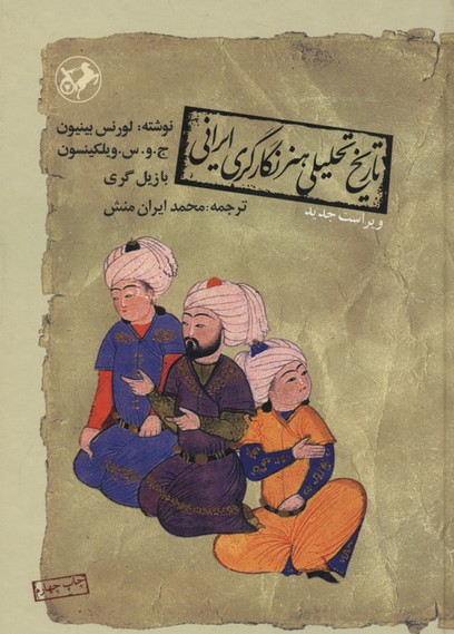 تاريخ-تحليلي-هنر-نگارگري-ايراني