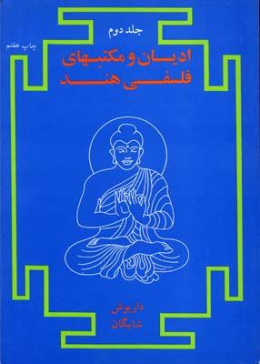 اديان-و-مكتبهاي-فلسفي-هند(2جلدي)