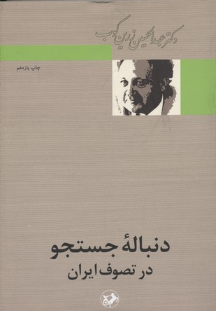 دنباله-جستجو-در-تصوف-ايران