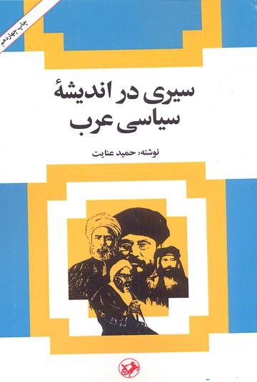 سيري-در-انديشه-سياسي-عرب(رقعي)اميركبير