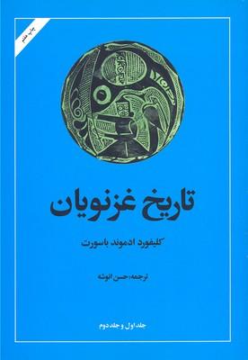 تاريخ-غزنويان
