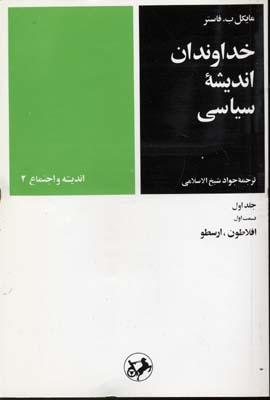 خداوندان-انديشه-سياسي-(5جلدي)