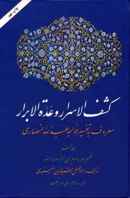 كشف-الاسرار-و-عده-الابرار-(بافهرست-11جلدي)