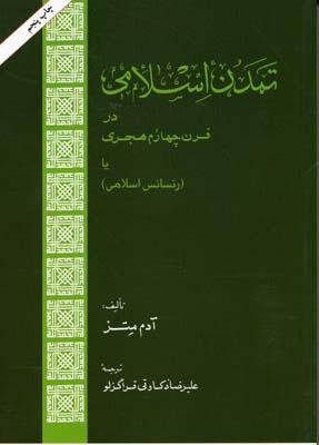 تمدن-اسلامي-در-قرن-چهارم-هجري