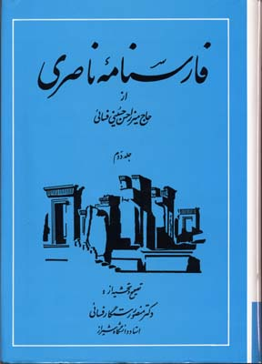 فارسنامه-ناصري(2جلدي)