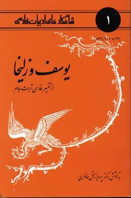 شاهكارهاي-ادبيات-فارسي-(1)-يوسف-و-زليخا