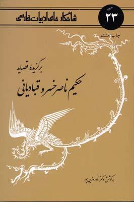 شاهكارهاي-ادبيات-فارسي-(23)-حكيم-ناصر-خسرو-قبادياني