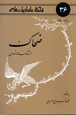شاهكارهاي-ادبيات-فارسي-(36)-ضحاك-