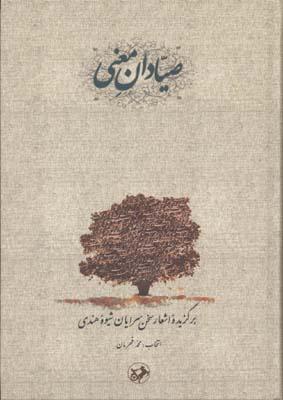 صيادان-معنيr(وزيري)اميركبير