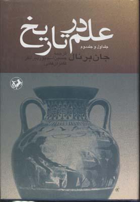 علم-در-تاريخ(4جلديي-در2جلد-rوزيري)اميركبير