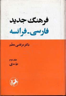 فرهنگ-جديد-فارسي-فرانسه(2جلدي)