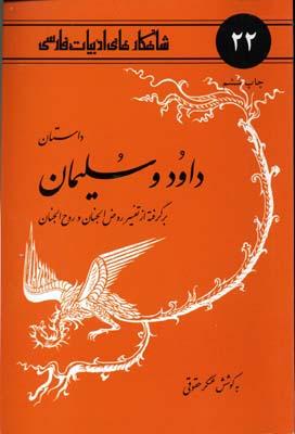 شاهكارهاي-ادبيات-فارسي-(22)-داود-و-سليمان