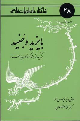 شاهكارهاي-ادبيات--فارسي-(28)-بايزيد-و-جنيد-