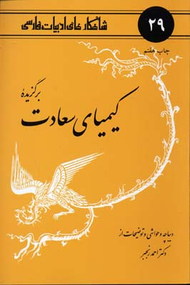 شاهكارهاي-ادبيات-فارسي-(29)-كيمياي-سعادت