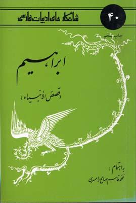شاهكارهاي-ادبيات-فارسي-(40)-ابراهيم-