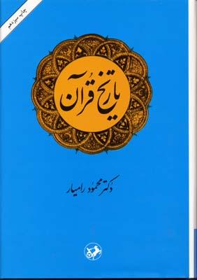 تاريخ-قرآن