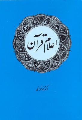 اعلام-قرآن