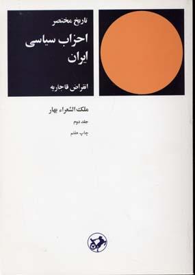 تاريخ-مختصر-احزاب-سياسي(2جلدي-وزيري)اميركبير