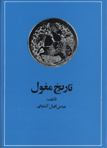تاريخ-مغول