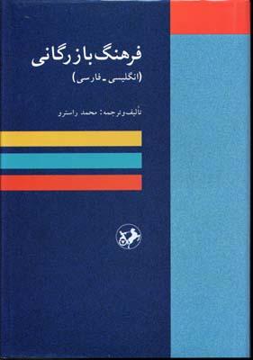 فرهنگ-بازرگاني(انگليسي-فارسي)(rوزيري)اميبركبير