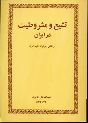 تشيع-و-مشروطيت-در-ايران