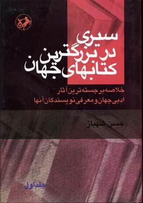 سيري-در-بزرگترين-كتابهاي-جهان(4جلدي)