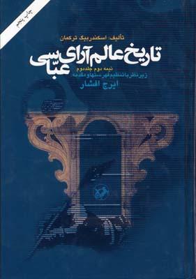 تاريخ-عالم-آراي-عباسي(2جلدي)