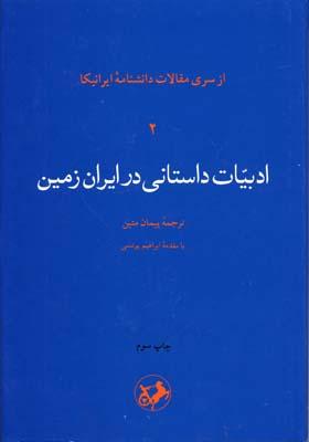ادبيات-داستاني-در-ايران-زمين