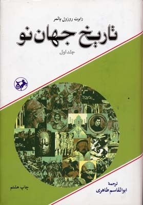 تاريخ-جهان-نو-(2جلدي)