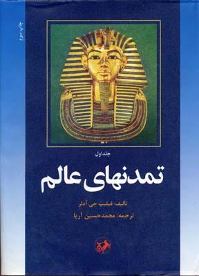 تمدن-هاي-عالم(2جلدي--rرحلي)اميركبير