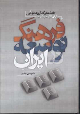 فرهنگ-توسعه-در-ايران(خط-مشي-گذاري-عمومي)(rوزيري)اميركبير