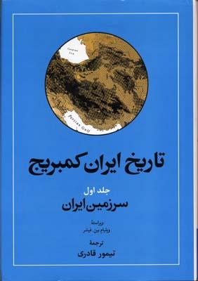 تاريخ-ايران-كمبريج(1)سرزمين-ايران