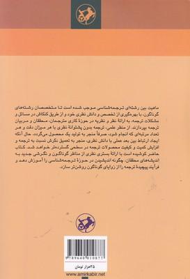 تصویر نظرها و نظريه هاي ترجمه
