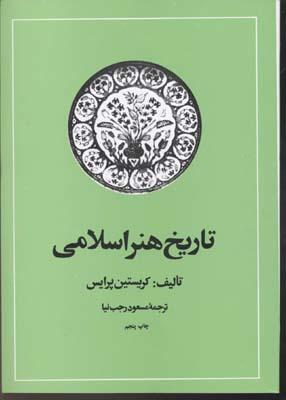 تاريخ-هنر-اسلامي