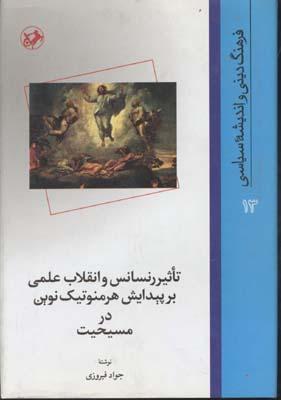 فرهنگ-ديني-و-انديشه(13)تاثير-رنسانس-و-انقلاب(rوزيري)اميركبير