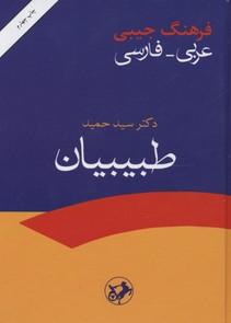فرهنگ-عربي-فارسي(طبيبيان)
