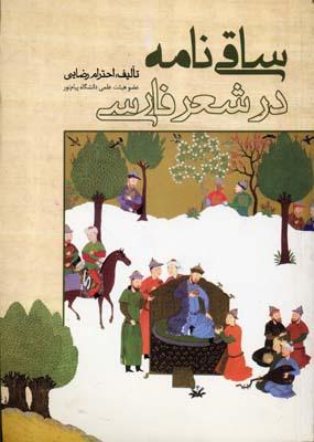 ساقي-نامه-در-شعر-فارسي