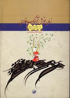 زبان-خوش-آهنگ-فارسي