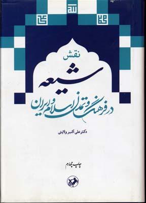 نقش-شيعه-در-فرهنگ-اسلام-و-ايرانr(وزيري)اميركبير