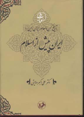 تاريخ-كهن-و-معاصر-ايران(1)ايران-پيش-از-اسلام(rوزيري)اميركبير