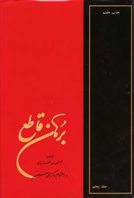 برهان-قاطع-(5جلدي)