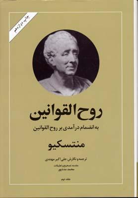 روح-القوانين(2جلدي)